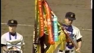 1988年選抜高校野球宇和島東校歌、閉会式