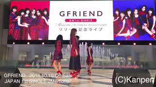 Gfriend-MemoriaLiveEventJapan