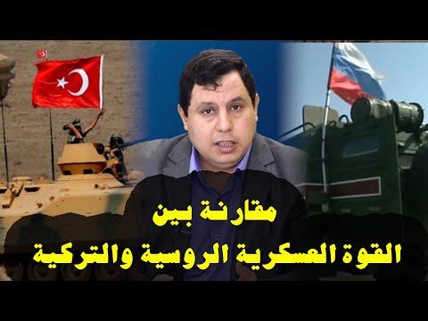 الجيش التركي و نظيره الروسي