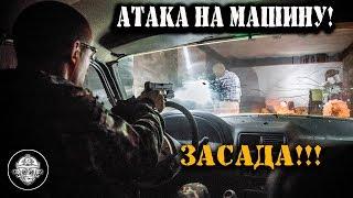 ЗАСАДА НА АВТОМОБИЛЬ! Инструктора «Витязя» разбирают атаку на транспорт. Я учусь стрелять из машины!