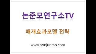 논준모연구소TV 매개효과모델전략