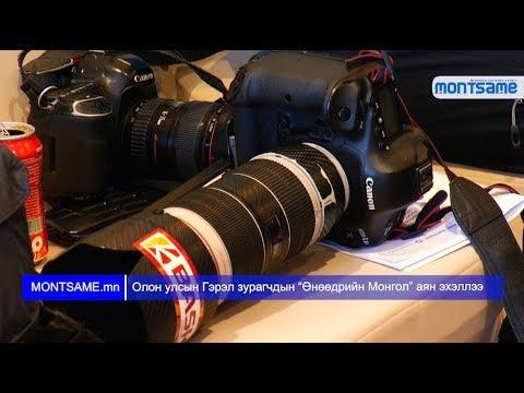 """Олон улсын Гэрэл зурагчдын """"Өнөөдрийн Монгол"""" аян эхэллээ"""