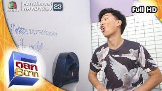 ตลก 6 ฉาก | 13 ต.ค.61 Full HD
