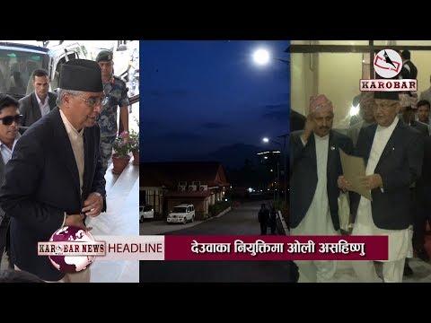 KAROBAR NEWS 2018 07 05 देउवाले दिएको जागिर ओलीले मध्यरातमा खोसे (भिडियोसहित)