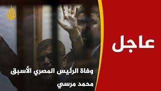 عاجل |  وفاة الرئيس المصري السابق #محمد_مرسي أثناء جلسة محاكمته🇪🇬