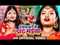#VIDEO | निमिया के डाढ़ मईया | #Ananya का देवी गीत | Nimiya Ke Dadh Maiya | Bhojpuri Bhakti Song 2021