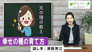 幸せの種の育て方 話し手:澤田芳江