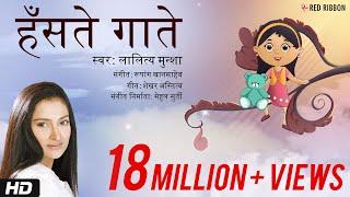 हॅसते गाते | Hindi Balgeet | Lalitya Munshaw