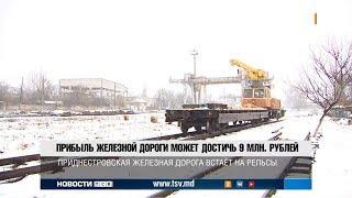 Прибыль железной дороги может достичь 9 млн  рублей