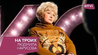 Людмила Нарусова в программе «На троих»