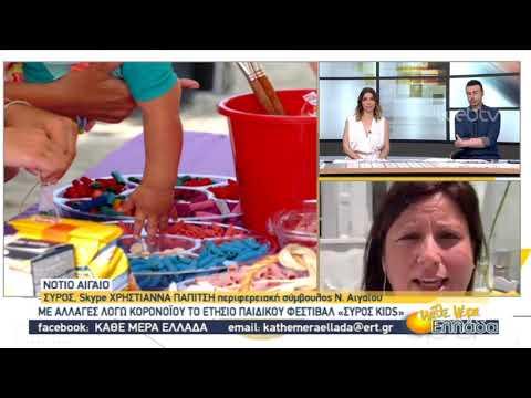 4ο παιδικό Φεστιβαλ Κυκλάδων | 08/06/2020 | ΕΡΤ