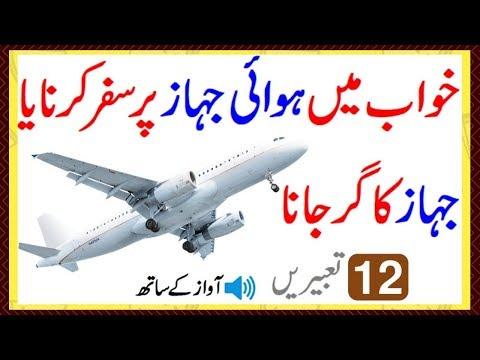 Khawab Mein Aeroplane Par Safar Kerna Hawai Jahaaz Per Safar Kerna Hawai Jahaaz Ka Accident Hona