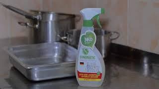 Средство чистящее для кухонных плит, сковородок, духовых шкафов и поверхностей (триггер) Synergetic, 0,5 л от компании ИП Анищенко Д. Н., УНП 491154757 - видео