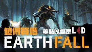 【Earthfall】一款很像L4D2遊戲 值得買嗎?