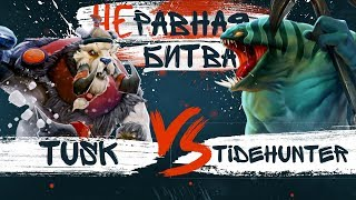 Неравная битва #3: Tusk vs Tidehunter (feat. UmN1k)