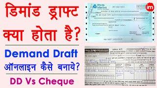 demand draft kaise banta hai - issue demand draft online sbi | dd kaise banaye | demand draft hdfc