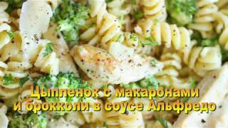 Цыпленок с макаронами и брокколи в соусе Альфредо