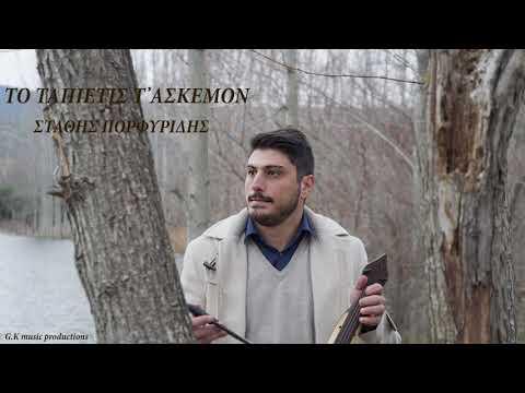 Ο Στάθης Πορφυρίδης μας παρουσιάζει το νέο του τραγούδι «Tο ταπιέτις τ' άσκεμον»