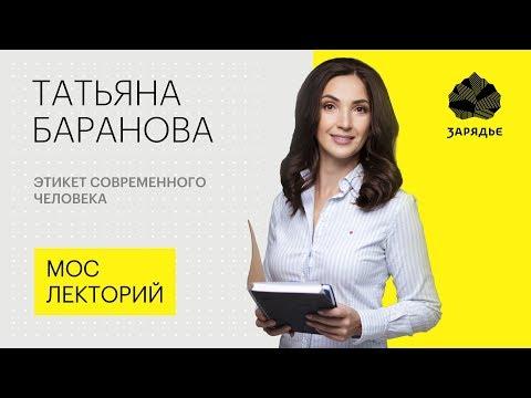 Татьяна Баранова – об этикете современного человека
