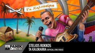 Στέλιος Ρόκκος   Τα Καλοκαίρια  Stelios Rokkos   Ta Kalokairia   Official Audio Release
