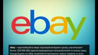 Чем выгоден интернет аукцион eBay?