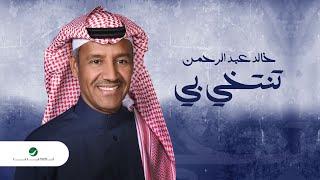 Khaled Abdul Rahman … Tentkhi Bi   خالد عبد الرحمن … تنتخي بي - بالكلمات