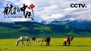 《航拍中国》第三集 新疆   CCTV纪录