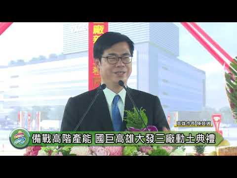 國巨大發三廠動土 陳其邁樂見投資高雄
