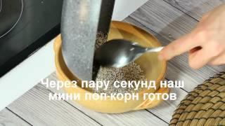 """Семена амаранта """"Полеззно"""", на развес от компании VegansBy - магазин эко товаров - видео"""