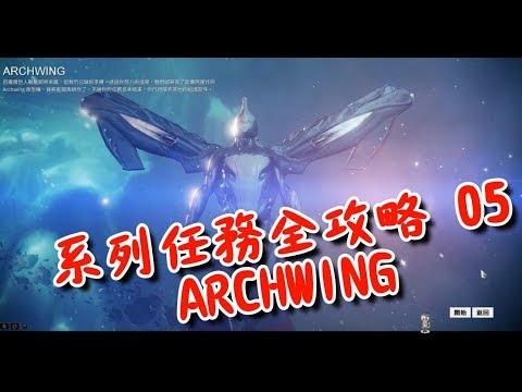 Warframe系列任務全攻略 05 ARCHWING