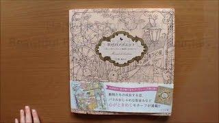 Happiness Of Minuet Menuet De Bonheur By Egusa Kanoko Colouring Book Japanese