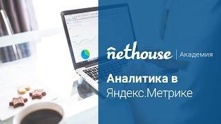 Аналитика в Яндекс.Метрике