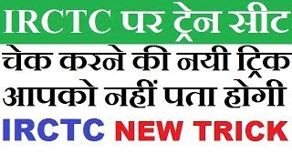 How To Check Train Seat Availability In Irctc New Tricks Hindi 2017