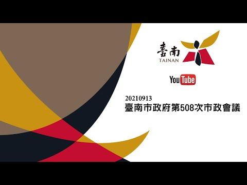 20210913 臺南市政府第508次市政會議