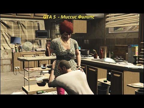 GTA 5  - Миссис Филипс
