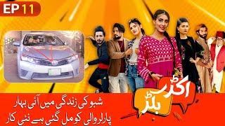 Akkar Bakkar | Episode 11 | Comedy Drama | Aaj Entertainment