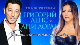 ПРЕМЬЕРА ! Григорий ЛЕПС и Ани ЛОРАК - Уходи по-английски