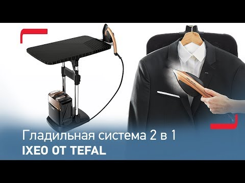 Паровая гладильная система TEFAL IXEO QT1020E0
