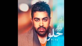 اغاني حصرية اغنية جاسم محمد - حلو | النسخة الاصلية | جديد 2014 تحميل MP3