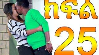Meleket - Episode 25 (Ethiopian Drama)