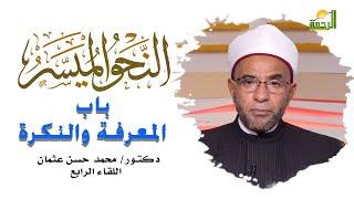 المعرفة والنكرة برنامج النحو الميسر مع فضيلة الدكتور محمد حسن عثمان
