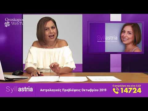 Το Μηνιαίο Ωροσκόπιο Σεπτεμβρίου 2019 σε βίντεο