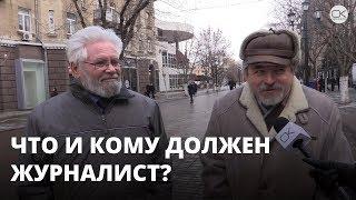 Работа журналиста. Как её видят в России