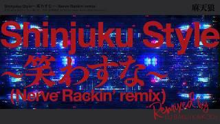 ヒプノシスマイク 麻天狼「Shinjuku Style 〜笑わすな〜(Nerve Rackin' remix)」