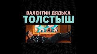 Валентин Дядька - Толстыш (remix)