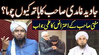 Javed Ahmad Ghamidi Sab ka Hath kyu Chuma? Mufti Tariq Masood Engineer Muhammad Ali Mirza