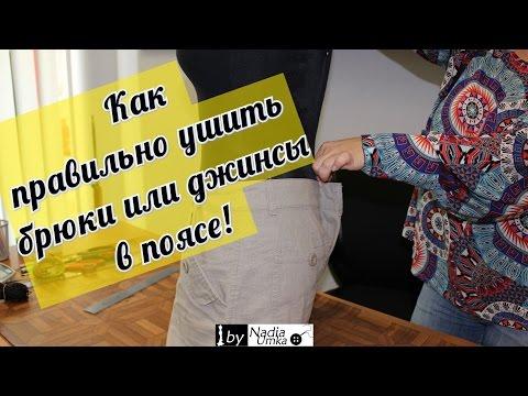 Как правильно ушить брюки или джинсы в поясе ! by Nadia Umka !