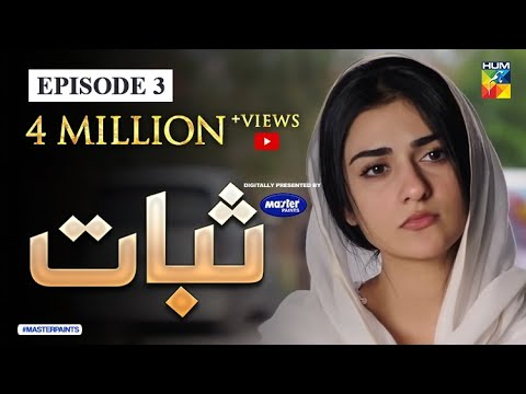 Sabaat Episode 3 | English Sub | Digitally Presented by Master Paints | HUM TV Drama | 12 Apr 2020