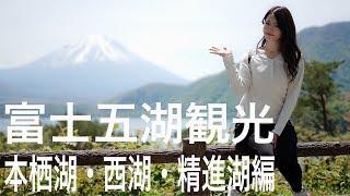 富士五湖観光 本栖湖・西湖・精進湖編 Go!Go!NBC!