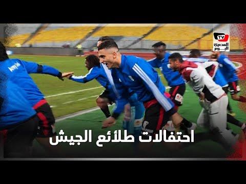 احتفالات جنونية للاعبي طلائع الجيش عقب الفوز على الزمالك والتأهل لنهائي كأس مصر
